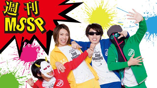 MSSP作4コママンガ10連発! 週刊MSSP#160