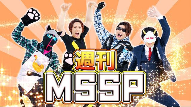週刊MSSP #302【Vチューバーをたたえよ!】で真剣勝負!