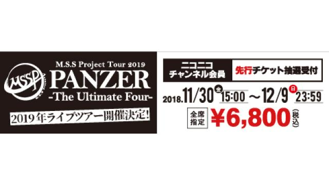 【お申込みのご案内】M.S.S Project Tour 2019 PANZER - The Ultimate Four - M.S.S Projectチャンネル会員抽選受付