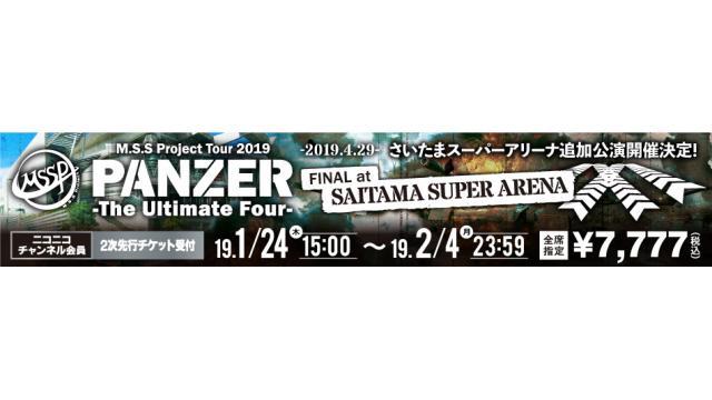 【お申込みのご案内】M.S.S Project Tour 2019 PANZER - The Ultimate Four - FINAL at SAITAMA SUPER ARENA M.S.S Projectチャンネル会員2次先行受付