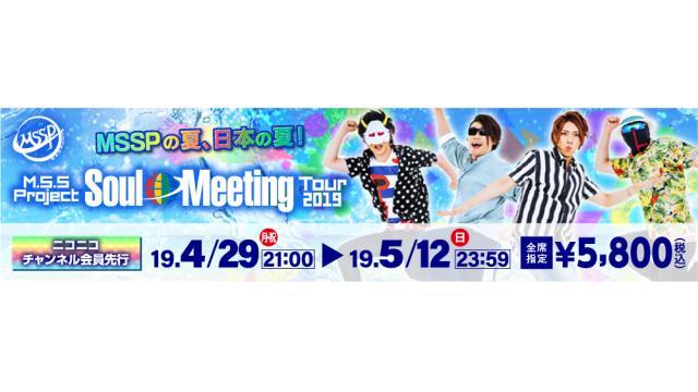 【お申込みのご案内】M.S.S Project Soul Meeting Tour 2019 M.S.S Projectチャンネル会員先行受付