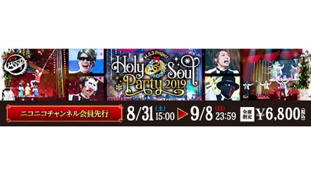 【お申込みのご案内】M.S.S Project Holy Soul Party 2019 M.S.S Projectチャンネル会員抽選受付