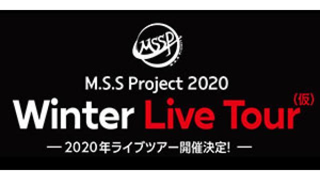 【お申込みのご案内】M.S.S Project  2020 Winter Live Tour(仮) M.S.S Projectチャンネル会員抽選2次先行受付