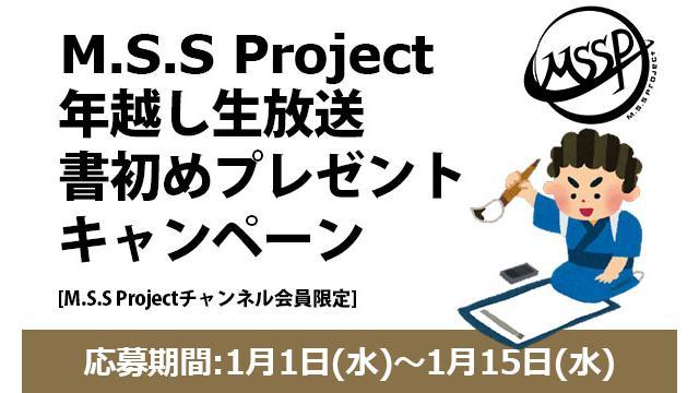年越しスペシャル生放送【書初め】をMSSPチャンネル会員限定で 抽選プレゼント