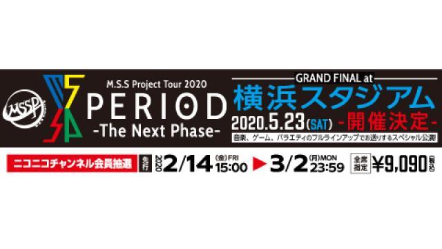 【お申込みのご案内】M.S.S Project 2020 PERIOD -The Next Phase- GRAND FINAL at 横浜スタジアム M.S.S Projectチャンネル会員抽選先行受付