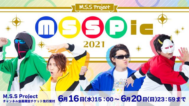 【お申込みのご案内】M.S.S Project  M.S.S.Pic 2021〜マジで?スポーツ!?するの??パニックなんですけど!!! MSSP的真夏の祭典〜 M.S.S Projectチャンネル会員抽選受付