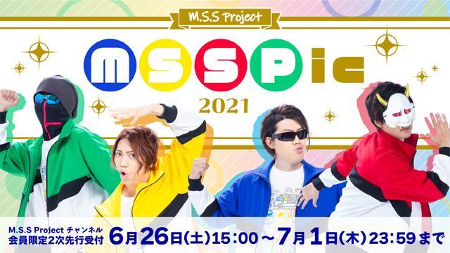 【お申込みのご案内】M.S.S Project  M.S.S.Pic 2021〜マジで?スポーツ!?するの??パニックなんですけど!!! MSSP的真夏の祭典〜 M.S.S Projectチャンネル会員抽選受付2次