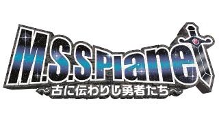 【小説】M.S.S.Planet 古に伝わりし勇者達が書籍化!10月10日に発売する事になりました!