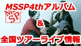M.S.S Project 4thアルバム【M.S.S.Party】&全国ツアーライブ情報!(随時更新中!)