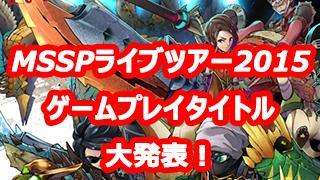 MSSP全国ツアーライブ2015 ゲームプレイタイトル大発表!