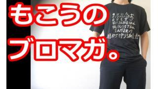 【8/16(日)】コミケでオリジナルグッズ販売します!【東X 29b もこう】