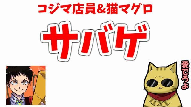 (七月参加者用)7月26日(金)第14回:コジマ店員さん合同会員限定のサバゲの詳細
