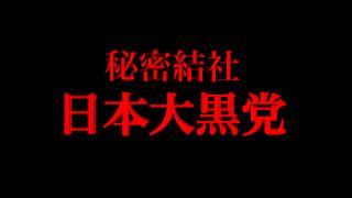 秘密結社日本大黒党日誌 1