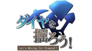新作「ダイヤを掘ろう!」 6/1 ゲームマーケット2014春で発売