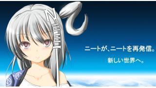 ニートちゃん、遂に四コマ漫画化!wwwwww
