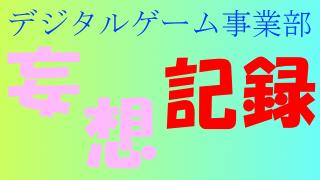 ネタ切れ デジタルゲーム事業部 妄想記録【74日目】