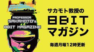 サカモト教授の 8bit マガジン Vol.5 『音楽売れないと言われてる時代に音楽で食っていこうと独立したおっちゃんから見た日本の音楽業界のこれから』