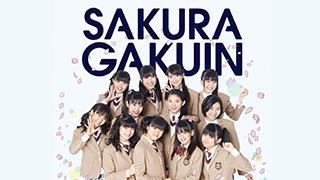 3/12発売「さくら学院 2013年度 〜絆〜」収録のクッキング部ミニパティの新曲「しゃなりはんなりどら焼き姫」楽曲制作しました!