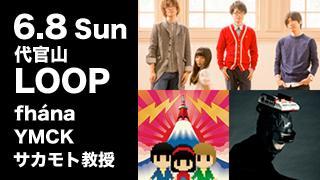 【ライブ】6/8(日) 代官山LOOP 出演:fhána/YMCK/サカモト教授/プレタポルテ