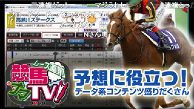 明日の激走予告 ~外国人騎手騎乗の激走馬!~
