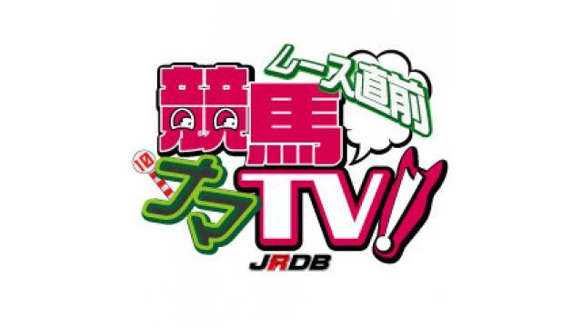 「JRDB鈴木永人・Nさんの日記」~12月9・10日を振り返って~