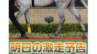 明日の激走予告 ~土曜は乗り替わり加点ある先行馬が狙い!~
