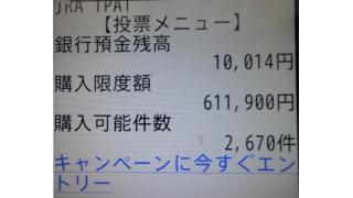 6月7日・8日の放送も多数の的中報告をありがとうございましたッ!!(その1)
