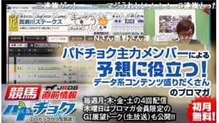 「必勝・パドチョク前日コラム!10月26日(日)版」