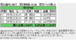 1月24日・25日の放送も的中報告をありがとうございましたッ!②