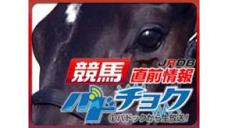 枠順!『 第20回NHKマイルC 』確定しましたッ!