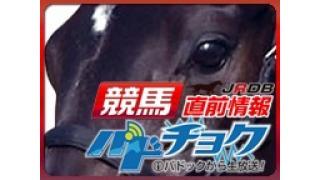 枠順!『 第20回秋華賞 』確定しましたッ!