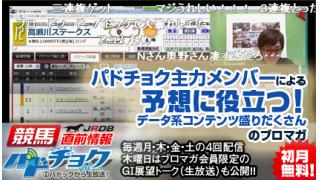 「必勝・パドチョク前日コラム!12月26日(土)版」