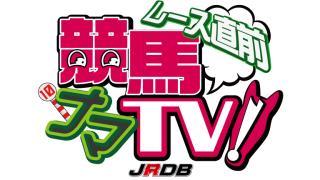 「JRDB鈴木永人・Nさんの日記」~1月23・24日を振り返って~