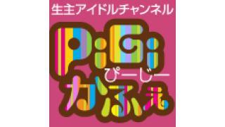 PiGiかふぇバレンタインスペシャル24h放送を終えて…
