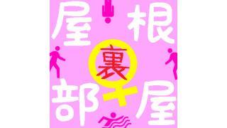 屋根(裏)部屋(∩´〰`∩)ひな祭り3時間SP!!   放送終了後の楽屋にて