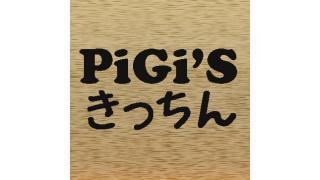 PiGi'sきっちん 第4回 ガリガリ君+インスタントラーメン