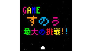 Game すのぅ最大の挑戦 Alice mare