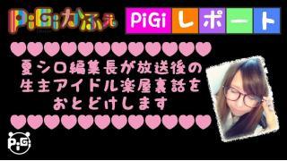 PiGiレポート【第一回目】~貞子たん・りかたん~