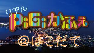 リアル「PiGiかふぇ」1号店 ついに函館にオープン!!