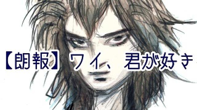 【KYO】【朗報】ワイ、君が好き【オリジナル】