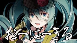 【歌詞】【初音ミク】ホップ!ステップ!即死!シアワセダンスデストラップ