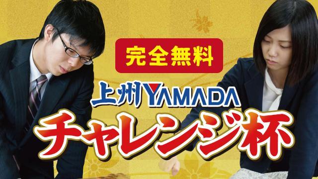 【無料中継】上州YAMADAチャレンジ杯 準決勝戦/銀河将棋チャンネル