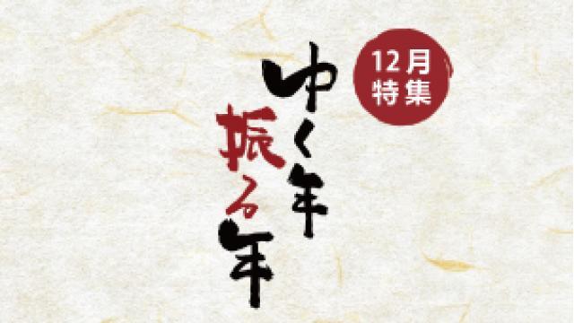 12月特集「ゆく年 振る年」配信番組タイトル発表!