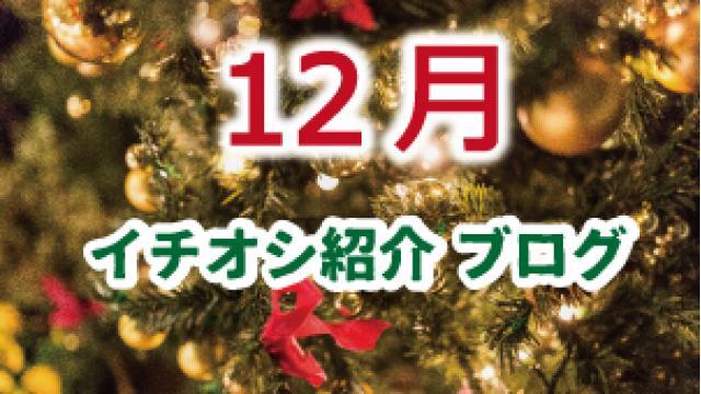 【12月】イチオシ配信番組のお知らせ/銀河将棋チャンネル