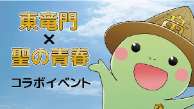 東竜門×聖の青春コラボイベント配信開始!