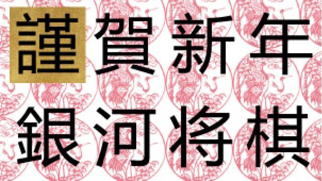 【謹賀新年】今年も宜しくお願いします!/銀河将棋チャンネル