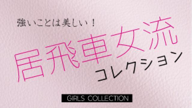 2月特集決定!【強いことは美しい!居飛車女流コレクション】