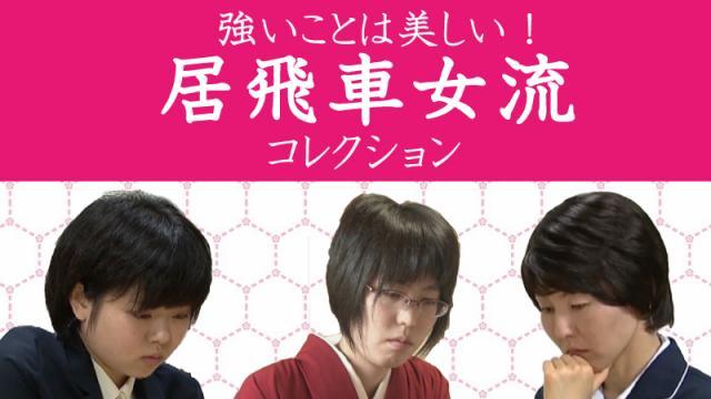2月の銀河将棋チャンネルは【女流棋士】が盛りだくさん!