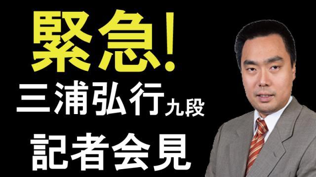 このあと20:45より三浦九段 緊急記者会見を無料配信!
