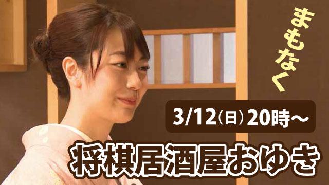 まもなく「将棋居酒屋おゆき」チラ見せ配信!※20時~